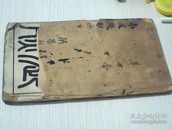 古籍线装书【南皮张氏双烈女庙碑】b1