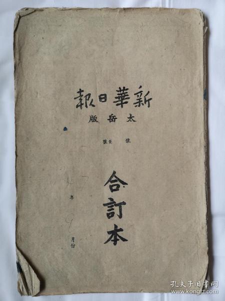 新华日报太岳版