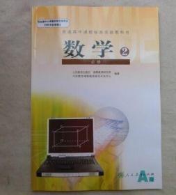 二手书人教版新课标高中课本数学A版必修二2教材教科书
