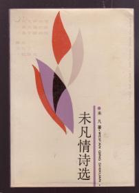 中国诗歌学会理事、中国作协会员 未凡1989年 签赠《未凡情诗选》一册( 1989年一版一印)