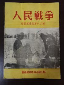 晋察冀画报丛刊第四期