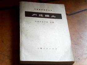 中医临床参考丛书(内经释义)(中医方剂学.外科学.伤科学.妇科学.内科学)(温病学释义)(金医要略释义)8本合售