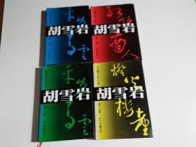 长篇历史小说《胡雪岩》(1-4册 精装)见描述