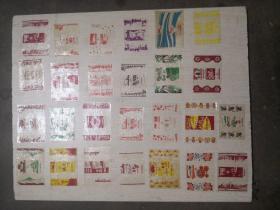 南宁市糖果食品厂老糖纸(26张)
