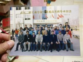 武汉二轻工业学校99美术高考班毕业留念    2003