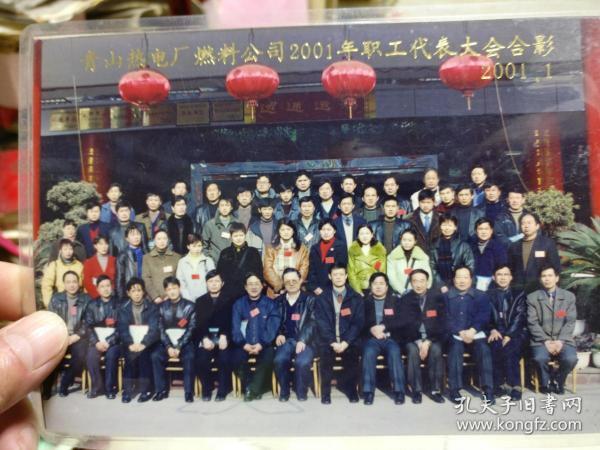 青山热电厂燃料公司2001年职工代表大会合影       2001