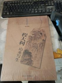 名师写生【三】:程大利 山水写生【未开封】