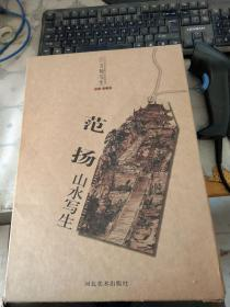 名师写生 范扬 山水写生 【活页】
