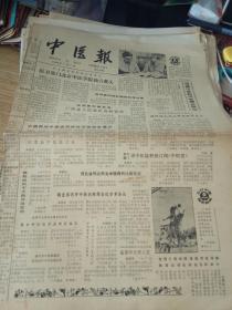 八十年代《中医报》16份合售