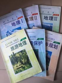 湘教版高中地理教材全套6本