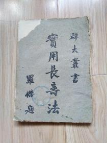 实用长寿法-------群大丛书之一(1945年九版、土纸本、32开、湖南群治大学图书出版社)见书影及描述