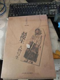 名师写生(三)赵俊生人物写生【8开散页函套】未开封