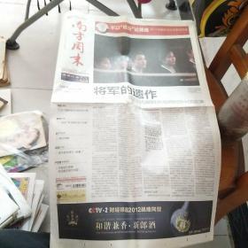 南方周末报2011年12月24日  36版