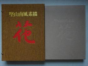 超级珍藏本坚山南风先生毛笔签名本 坚山南风素描 花 日本花鸟画速写素描画集 日文原版 现货包邮!