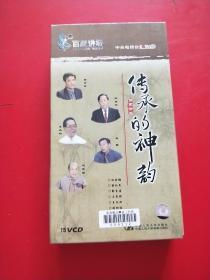 中央电视台CCTV百家讲坛―传承的神韵 15VCD