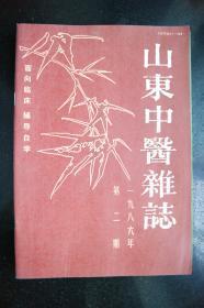 山东中医杂志1986年1、2、3、4