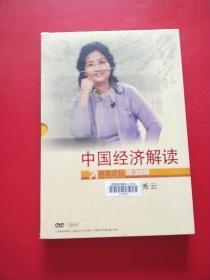 名家论坛 :第39部:中国经济解读【9碟装,DVD】