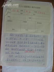 陈文军小小说手稿 :险钻鸡窝