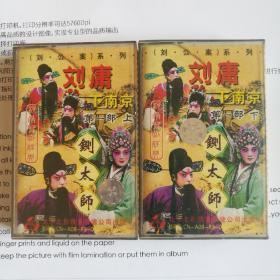 豫剧《刘墉下南京》全套10盒