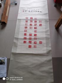 著名四川篆刻家,书法家,周植桑 精品篆刻 高文书法 (终身保真)