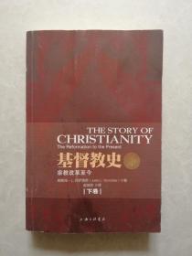基督教史 下卷 宗教改革至今