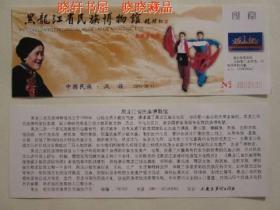 黑龙江省民族博物馆免费参观劵——中国民族:汉族(2010-56-1)
