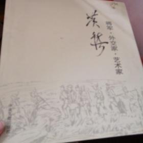 黄镇:将军·外交家·艺术家