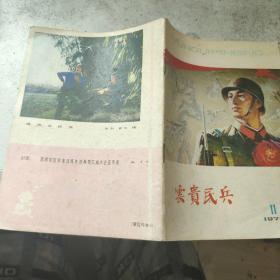 云贵民兵 1978.11