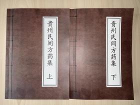 《贵州民间方药集》(全二册571页)中医复印(影印)本、可开发票