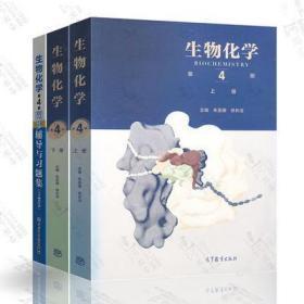 生物化学朱圣庚第四版上册 +下册 生物化学第四版同步辅导与习题集上下册合订本含考研真题共三本