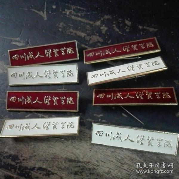 四川成人经贸学院校徽