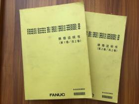 FANUC 18i/180i/180is维修说明书一套(2册)