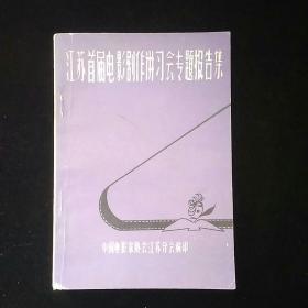 江苏首届电影剧作讲习会专题报告集  内页少有画线