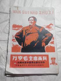 万岁毛主席画页——为扬州革命委员会诞生而坐(内页缺1页,缺封底)
