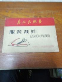 服装裁剪基本方法 (为人民服务)
