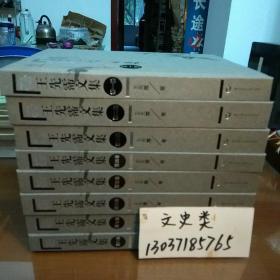 王先霈文集(库存书。16开硬精装全八卷。包正版现货)
