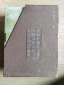 台湾百姓故事丛书(大陆台商财富故事、台湾文化人在大陆、台生大陆求学就业记)