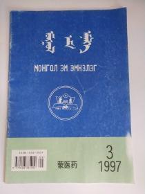 蒙医药1997.3(蒙文)