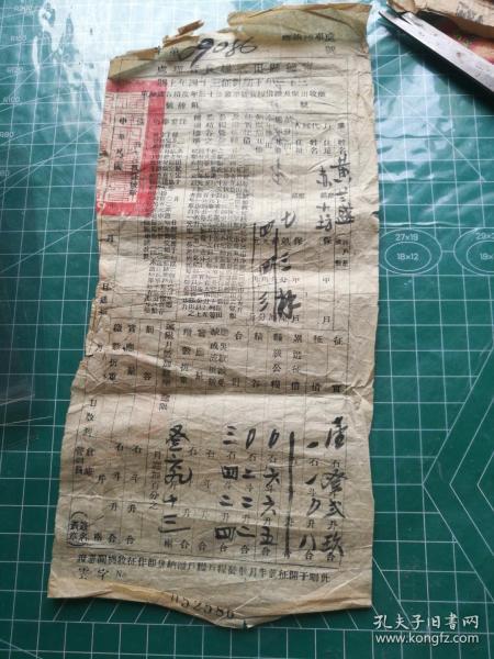 1944年福建宁德县田赋征收单