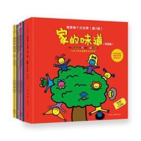 {全新正版现货} 淘弟有个大世界:让孩子学会理解爱与分享受:双语