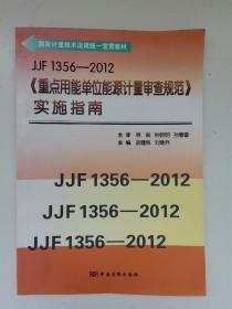 JJF 1356-2012重点用能单位能源计量审查规范 实施指南