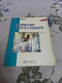 医院微观市场的深度开发与专业化管理(VCD)  教学光盘