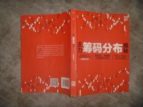 主力筹码分布揭秘 【16开 一版一印 内页没有笔迹划痕 品佳】