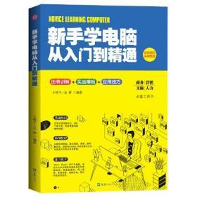 新书--彩色图文实用教程:新手学电脑从入门到精通