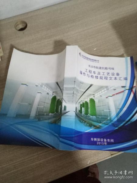 长沙市轨道交通2号线 工程车及工艺设备操作与检修规程文本汇编