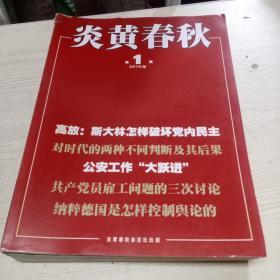 炎黄春秋2010年1-10