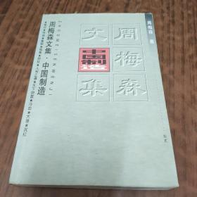 周梅森文集—中国制造(5-1)