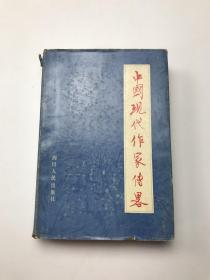 中国现代作家传略 上