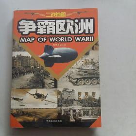 二战地图.争霸欧洲