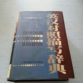 英汉对照描写辞典 [AB----24]